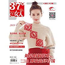 37°女人 月刊 2019年01期