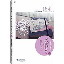 《读者》杂志十年典藏丛书:《爱的故事》