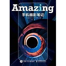 手机摄影笔记——一场脑洞大开的视觉之旅(一本全面覆盖手机摄影技法和理念的技法书)