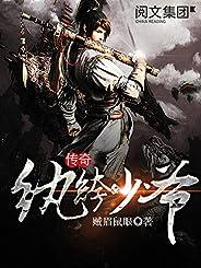 传奇纨绔少爷第1卷(阅文白金大神作家作品)