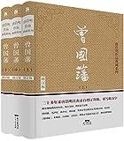 唐浩明作品典藏系列:曾國藩(套裝共3冊)