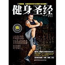 健身圣经:不须器械,在短时间内提升身体所有素质。WBC世界拳王的全方位无器械训练方案,畅销德、法、瑞典、挪威、波兰!