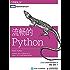 流畅的Python (图灵程序设计丛书)