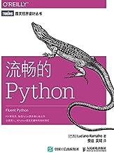 流暢的Python (圖靈程序設計叢書)