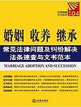 婚姻、收养、继承常见法律问题及纠纷解决法条速查与文书范本 (中华人民共和国法律·文书应用本)