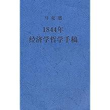 1844年经济学哲学手稿 (马列主义经典作家文库)
