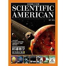 《环球科学》2016年合订本上