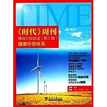 《时代》周刊精选片段选读(第三辑) 健康环保体系