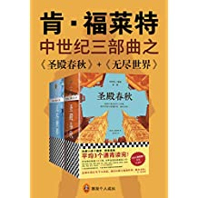 中世纪三部曲:《圣殿春秋》+《无尽世界》(读客熊猫君出品,欧美读者平均3个通宵读完!《巨人的陨落》作者肯·福莱特里程碑式代表作,15种语言畅销各国!)