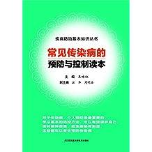常见传染病的预防与控制读本 (健康导航丛书)