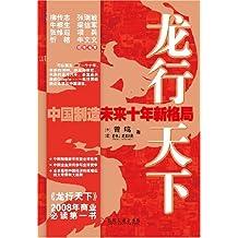 龙行天下:中国制造未来十年新格局