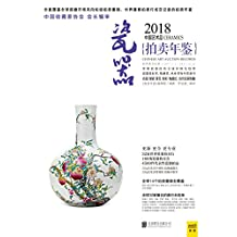 2018中国艺术品拍卖年鉴·瓷器