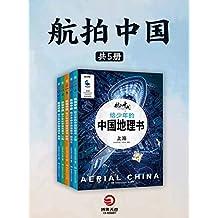 航拍中国(全5册)(CCTV央视大型系列纪录片《航拍中国》官方授权,给少年的绝美中国地理书。)