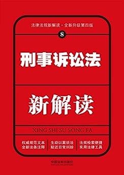 """""""刑事诉讼法新解读(第四版)"""",作者:[中国法制出版社]"""