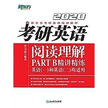 (2020)考研英语阅读理解PART B精讲精练