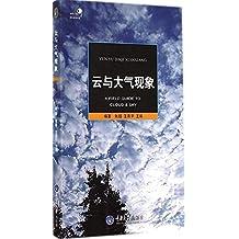 好奇心丛书之自然观察手册:云与大气现象