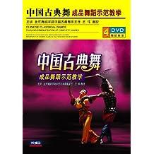 中国古典舞:成品舞蹈示范教学(4DVD)