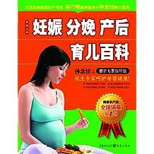 妊娠分娩产后育儿百科(最新专家指导版) (家庭宝典)