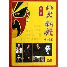 京剧:八大铜锤(卡拉OK)(DVD)