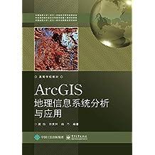 ArcGIS地理信息系统分析与应用