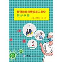 新冠肺炎疫情后复工复学防护手册