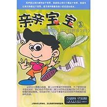 亲亲宝宝3:早期教育(12个月到18个月)(CD)
