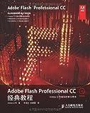 Adobe Flash Professional CC经典教程