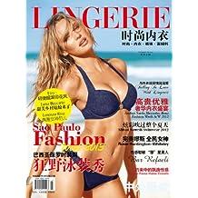 时尚内衣 月刊 2012年07期