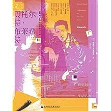 贝托尔特·布莱希特:昏暗时代的生活艺术【天才剧作家,分裂而反叛的一生】 (索恩系列)