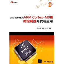 STM32F0系列ARM Cortex-M0核微控制器开发与应用