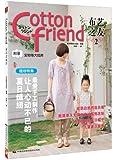 Cotton friend布艺之友2(附实物等大纸样)