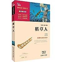 新课标必读名著•励志版:稻草人(彩插版)(两种封面 随机发货)