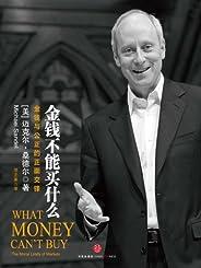 金钱不能买什么(金钱与公正的正面交锋) (桑德尔作品系列)