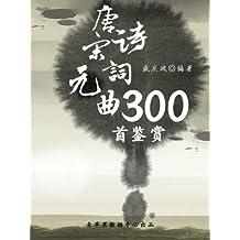 唐诗宋词元曲300首鉴赏 (中华古文化经典丛书)