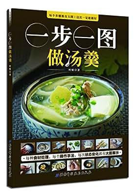 一步一图做汤羹.pdf