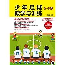 少年足球教学与训练(5-6岁):基础训练68项(附教学模板)