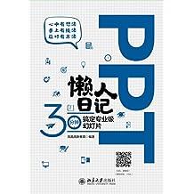 PPT懒人日记——30分钟搞定专业级幻灯片