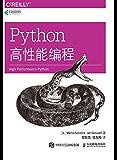 Python高性能编程(异步图书)