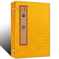 论语/铜活字本(手工宣纸线装一函一册)儒家经典