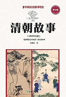 中国历史故事绘 清朝故事.pdf