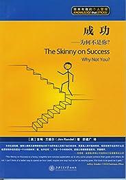 成功:為何不是你?(漫畫版) (簡單有趣的個人管理叢書)