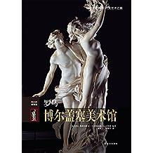 罗马博尔盖塞美术馆(伟大的博物馆)