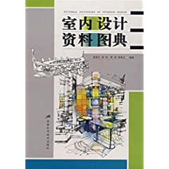室内设计资料图典[平装]作者:陈新生