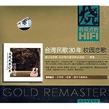 台湾民歌30年:校园恋歌(CD)