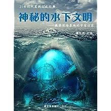 神秘的水下文明--藏匿深海基地的宇宙访客 (21世纪大震撼权威经典)