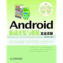 Android驱动开发与移植实战详解(本书不提供光盘下载链接)