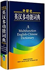 外研社:英汉多功能词典