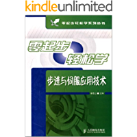 零起步轻松学步进与伺服应用技术 (零起步轻松学系列丛书)
