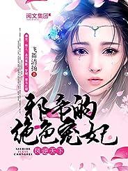 凤逆天下:邪帝的绝色宠妃第1卷