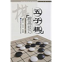 快乐学棋丛书:五子棋提高技巧